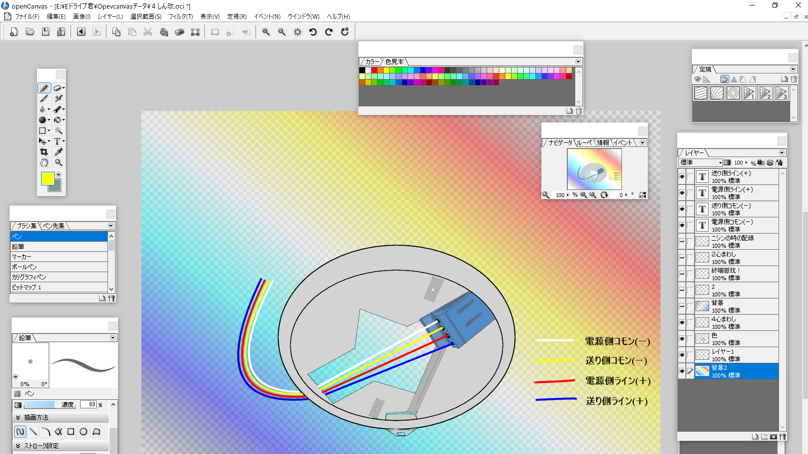 Opencanvas画面