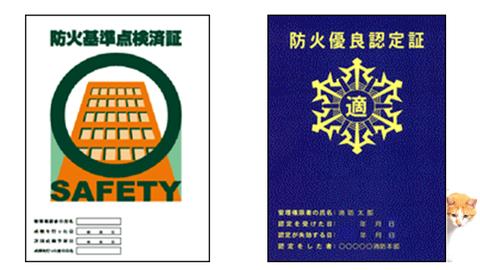 左-防火基準点検済証-右-防火優良認定証