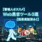 Web集客ツール
