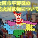 大阪市平野区の防火対象物
