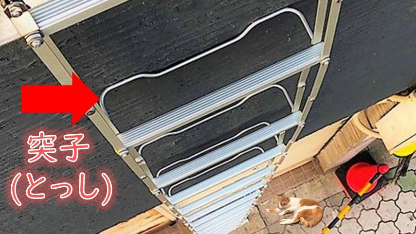 突子 とっし 避難はしご