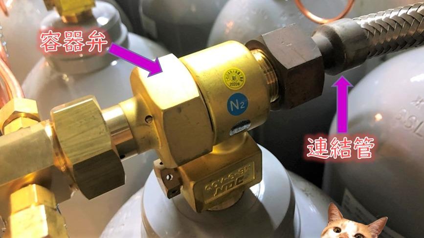 容器弁 連結管