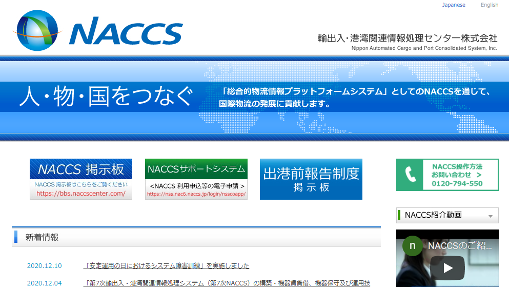NACCS