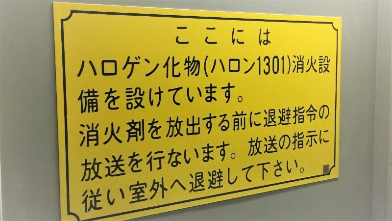 ハロゲン化物消火設備 標識
