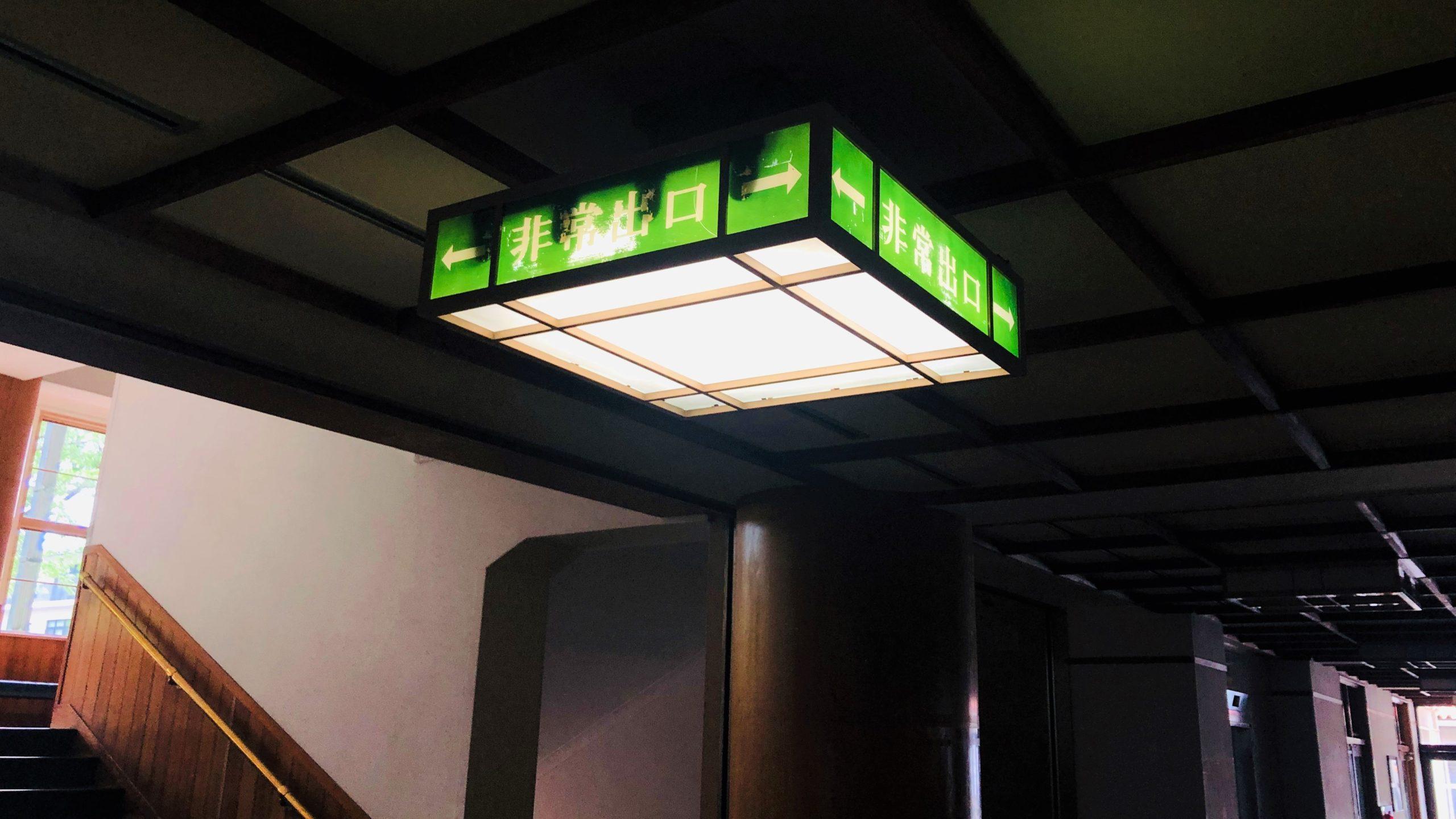 誘導灯 二方向避難