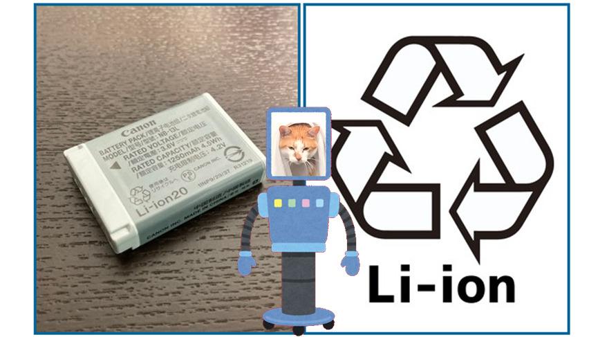 リチウムイオン電池 リサイクル