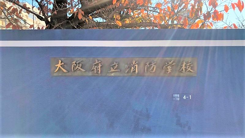 大阪府立消防学校