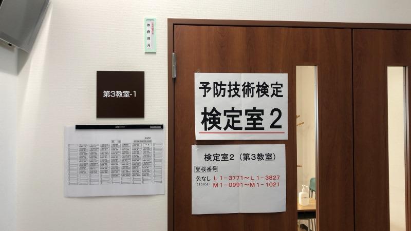 予防技術検定 検定室