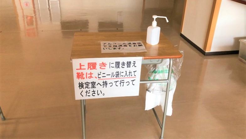 大阪府立消防学校 上履き