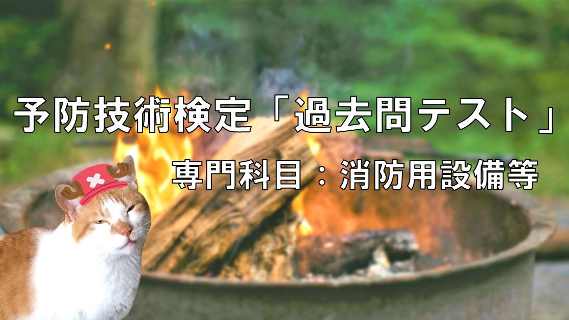 宣伝 青木防災㈱のnoteにて、予防技術検定「過去問テスト」専門科目:消防用設備等を販売中です! 一発合格されたい方、是非ご利用下さいませ。 >>青木防災㈱のnote