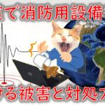 地震 スプリンクラー 作動