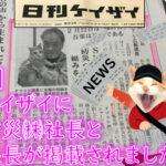 青木防災㈱ 取材