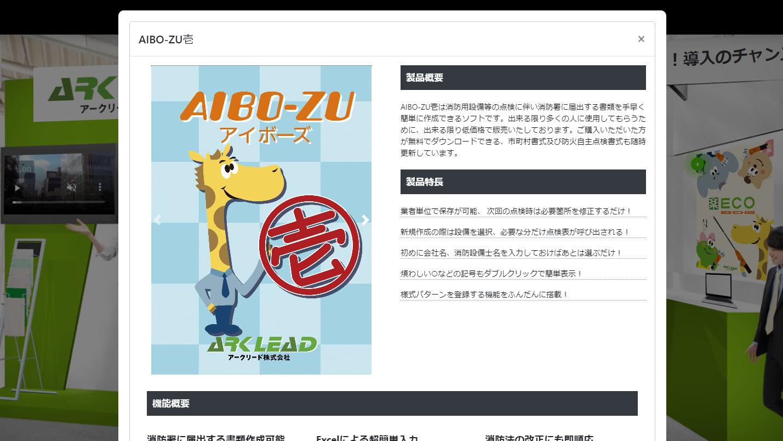 AIBO-ZU