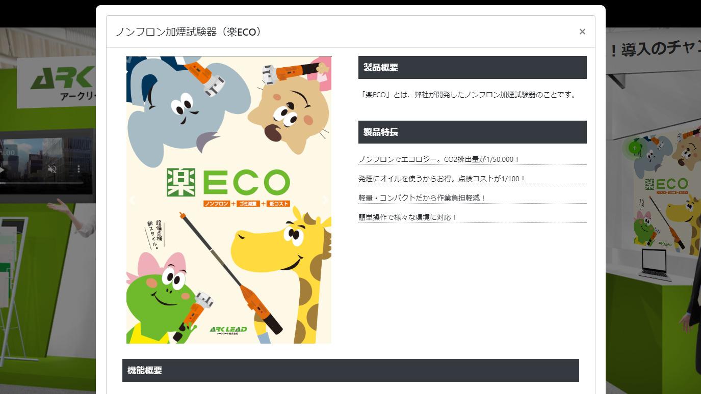 楽ECO アークリード㈱