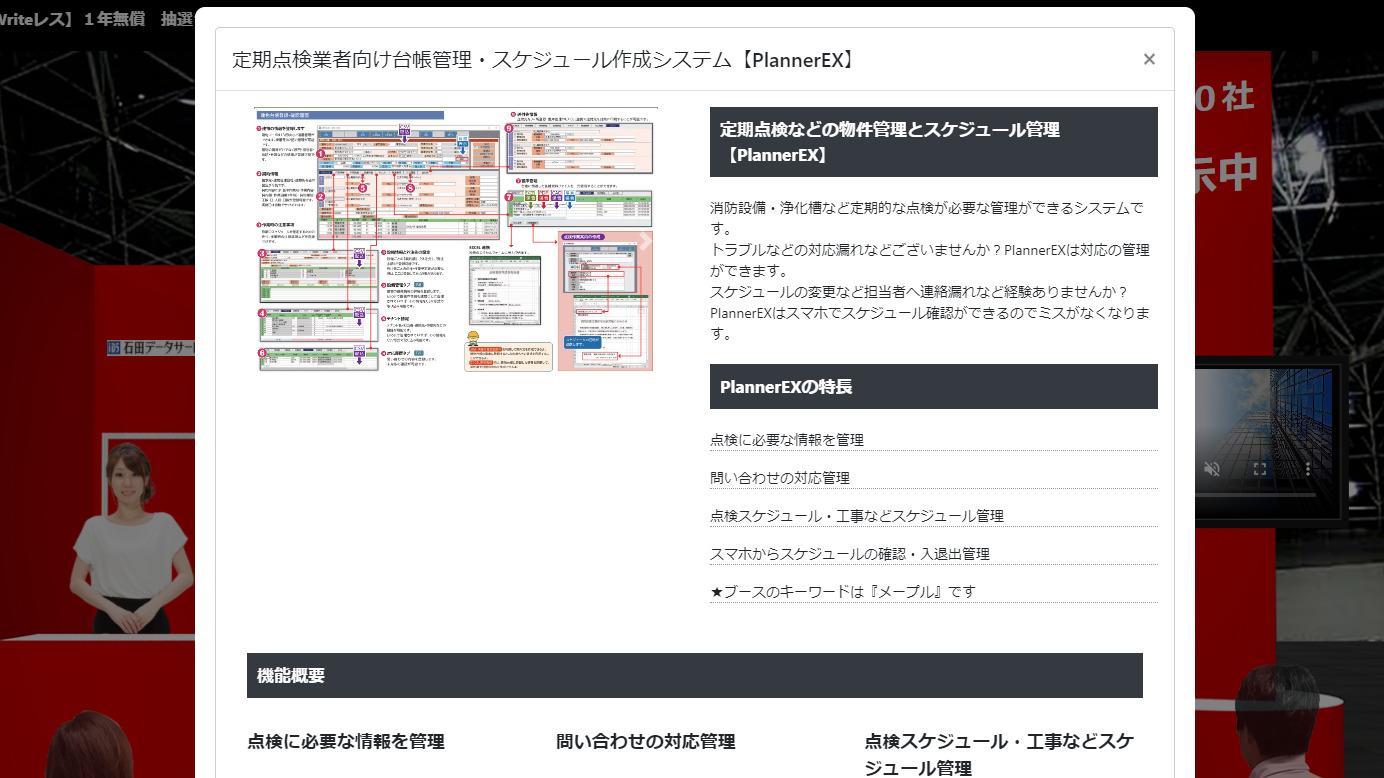 石田データ プラン