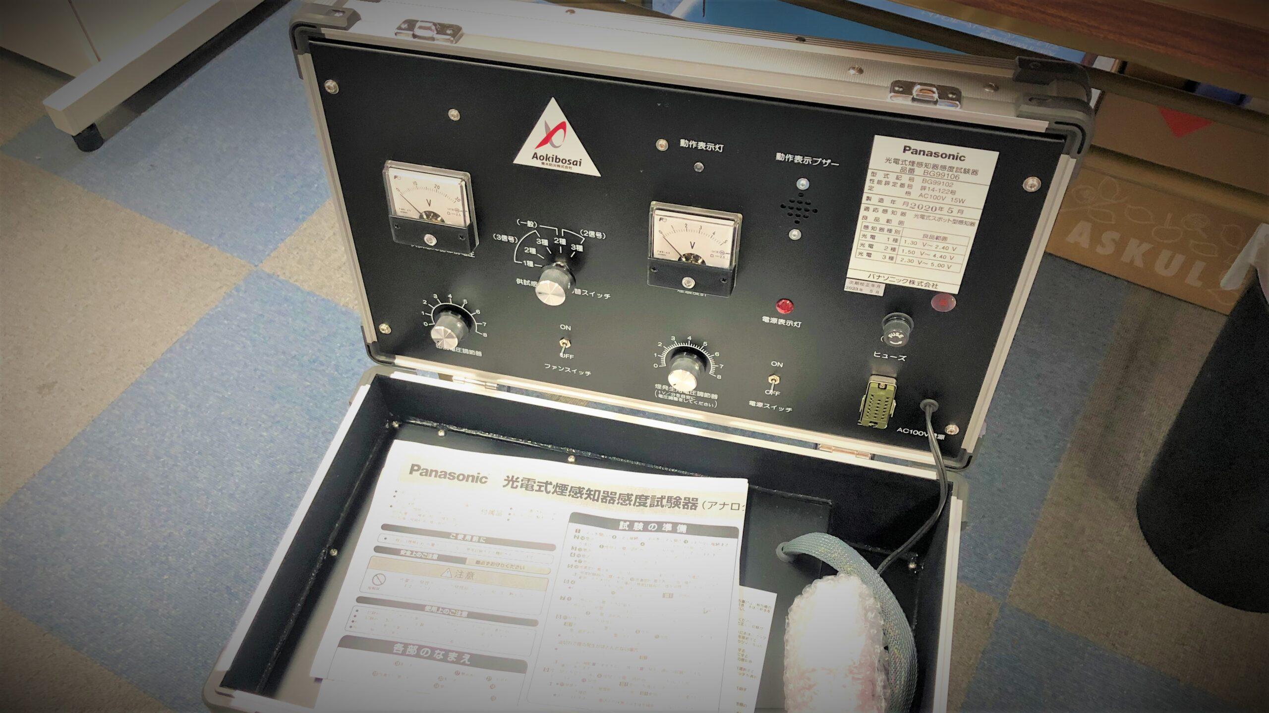 煙感知器 感度試験機