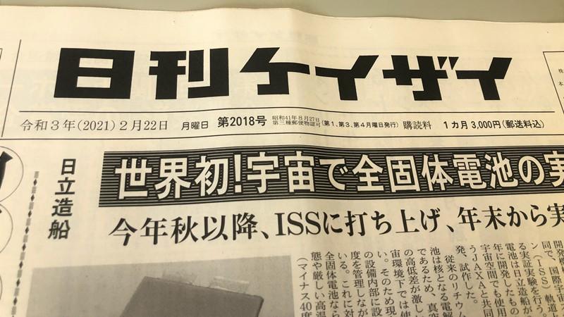 日刊ケイザイ 青木防災㈱