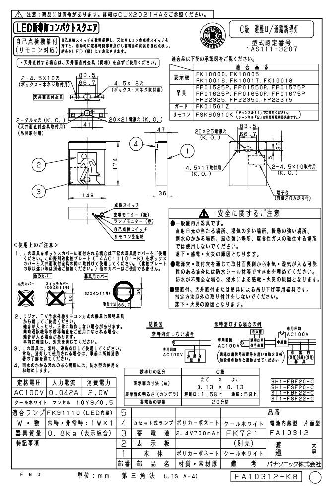 避難口誘導灯C級 壁付 機器図