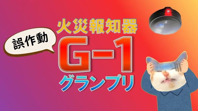 火災報知器 G-1 グランプリ