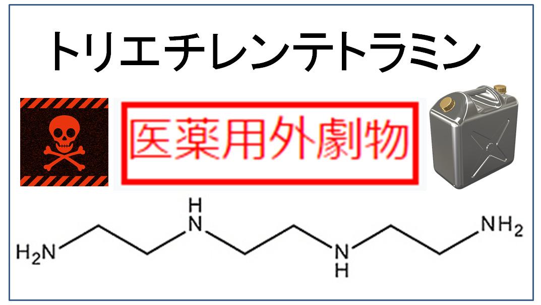 トリエチレンテトラミン