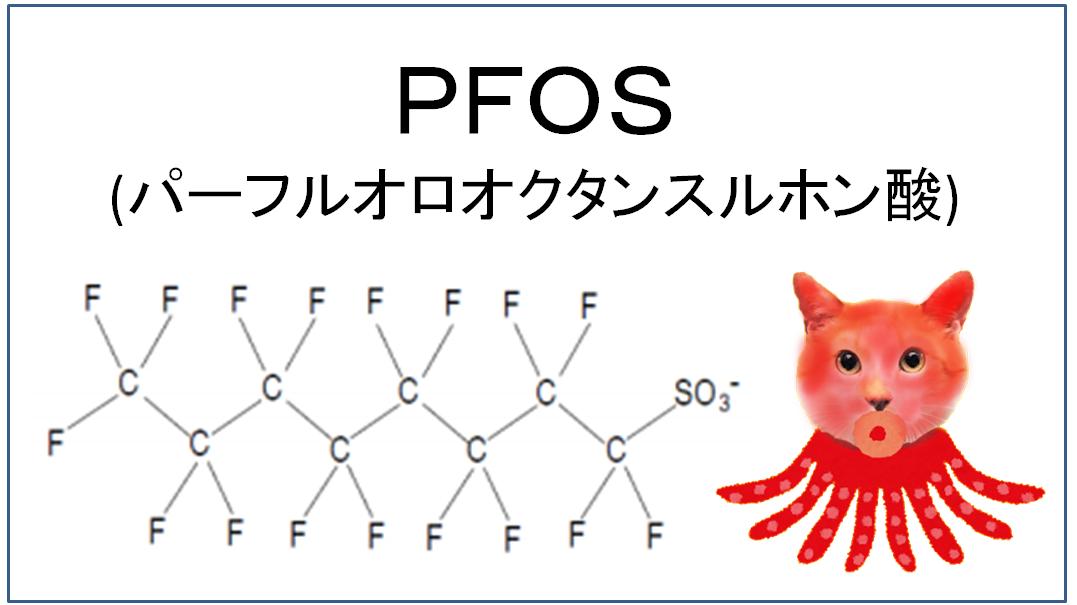 PFOS 泡消火薬剤