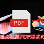 消防設備士 PDF