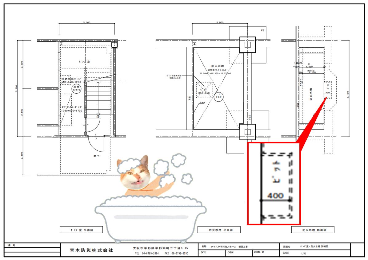 消火水槽 平面詳細図