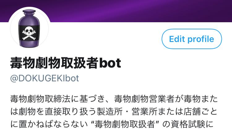 毒物劇物取扱者bot