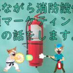 消防設備士マーケティング