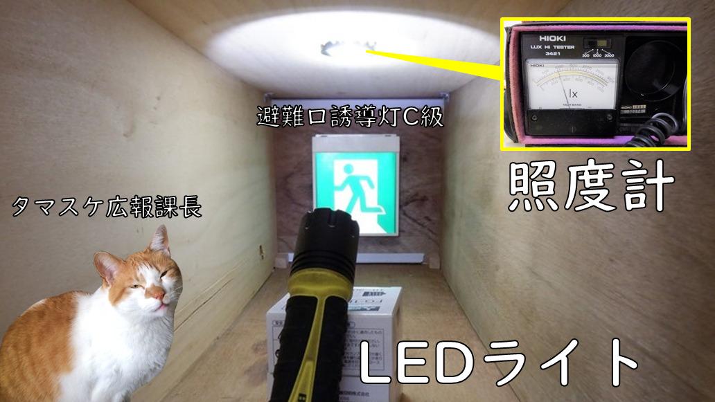 誘導灯 実験装置