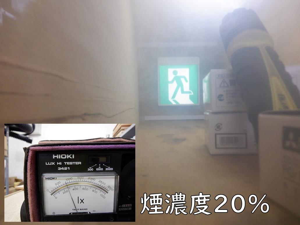 煙濃度20% 誘導灯