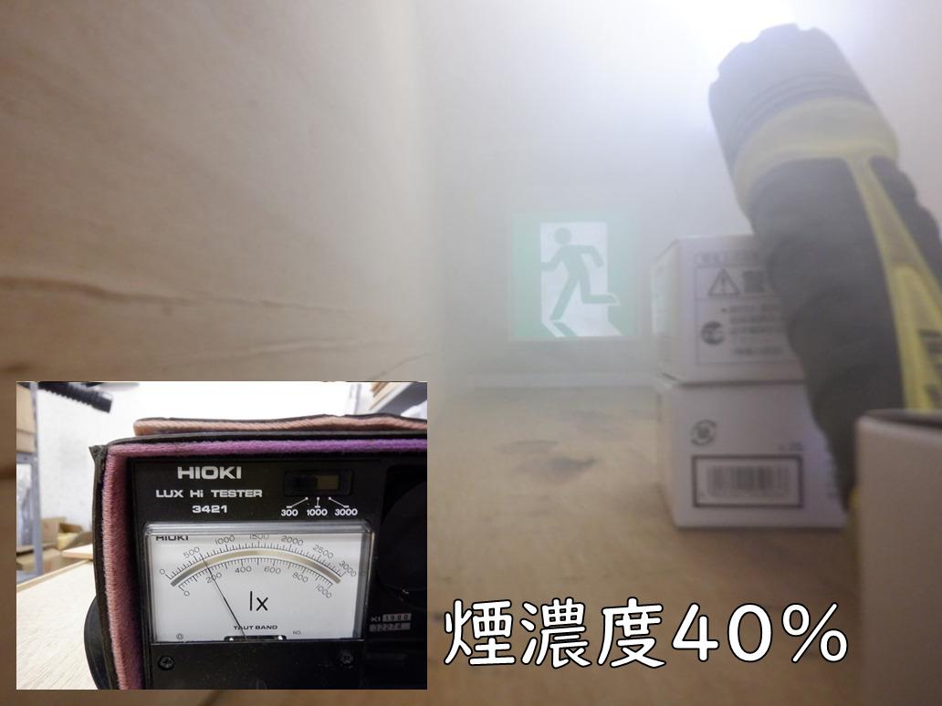 煙濃度40%誘導灯