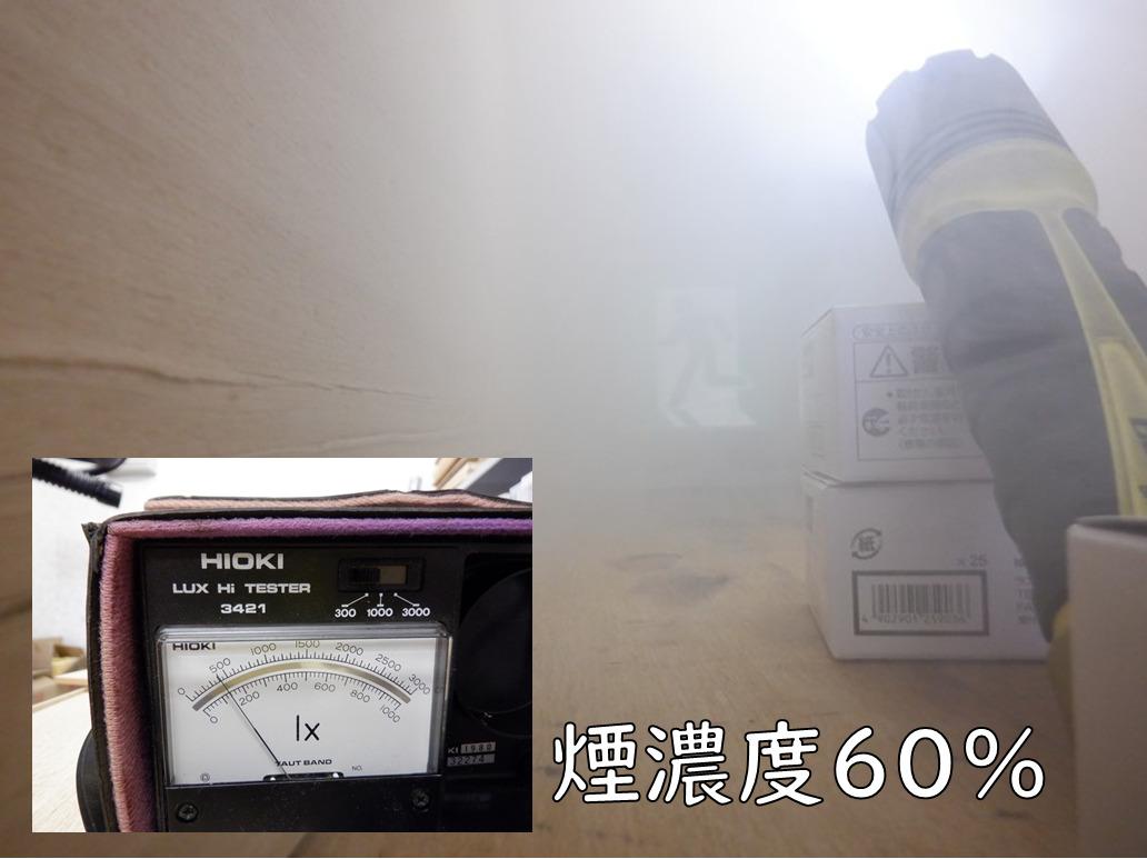 煙濃度60%誘導灯