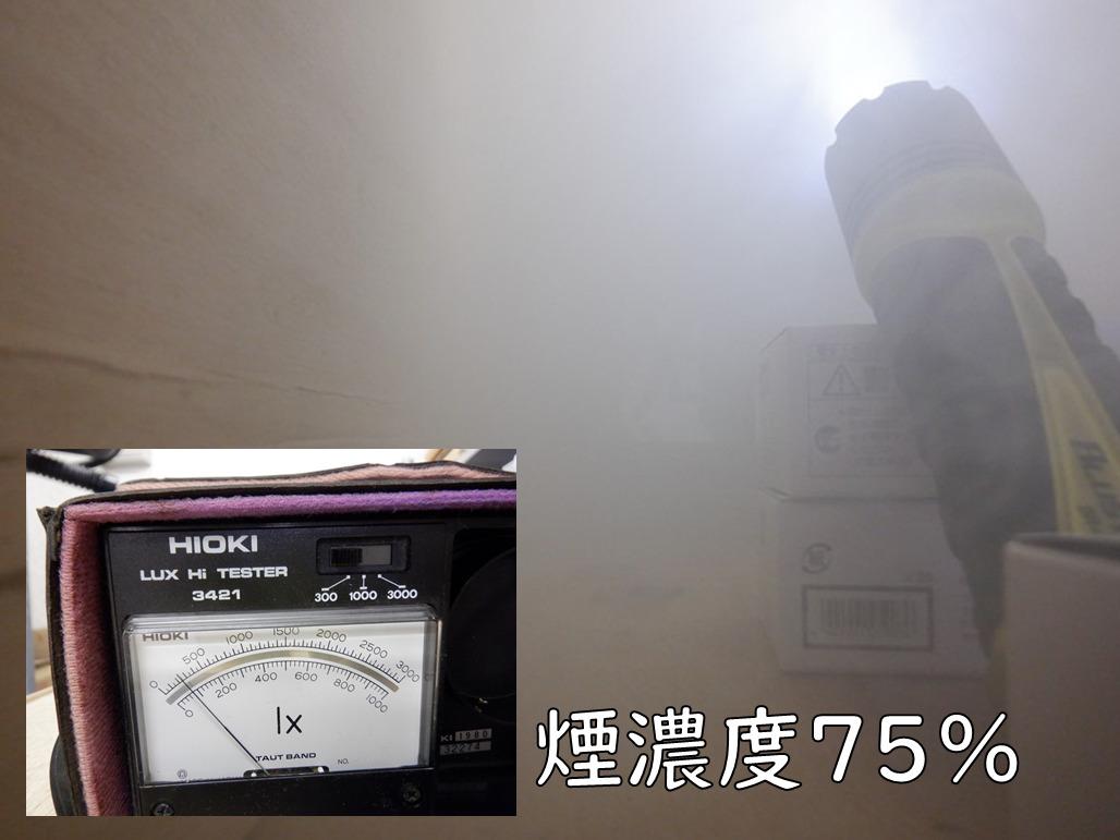 煙濃度75%誘導灯