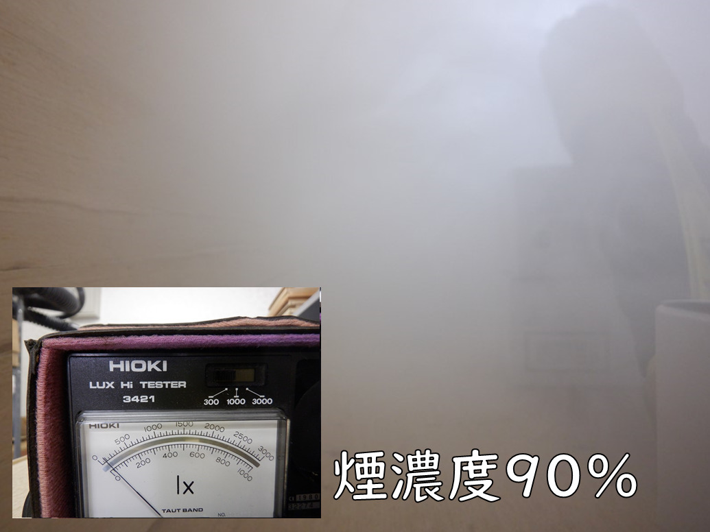 煙濃度90%誘導灯