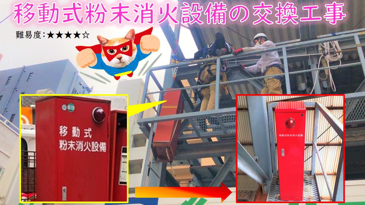 移動式粉末消火設備 交換工事