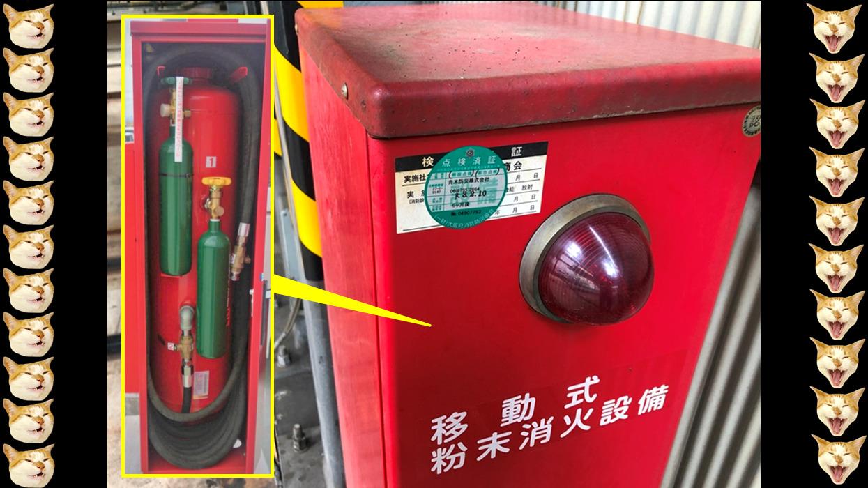 移動式粉末消火設備とは