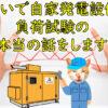 自家発電設備 負荷試験