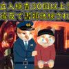 消防 立入検査