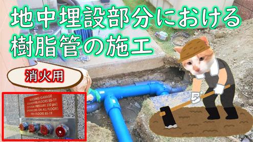 消火用配管は一部地中埋設で施工される