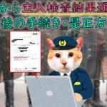 消防 立入検査 結果通知書