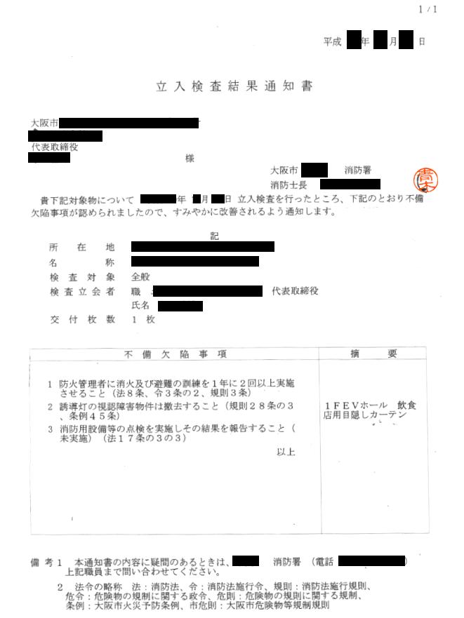 消防 立入検査結果通知書