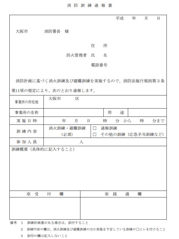消防訓練通報書 大阪市