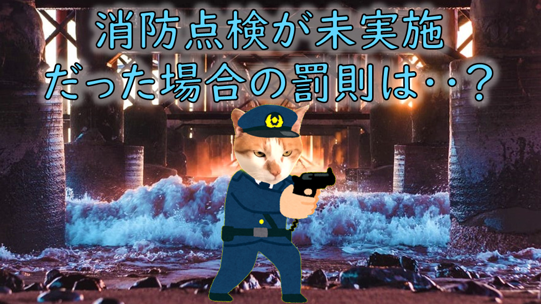 消防点検,罰則