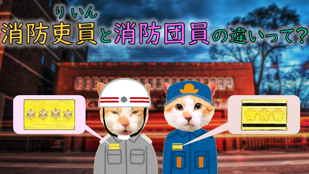 消防吏員(りいん)読み方