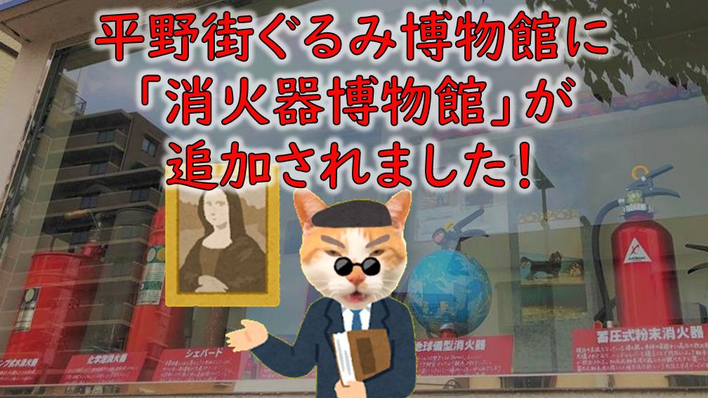 消火器博物館 平野町ぐるみ博物館