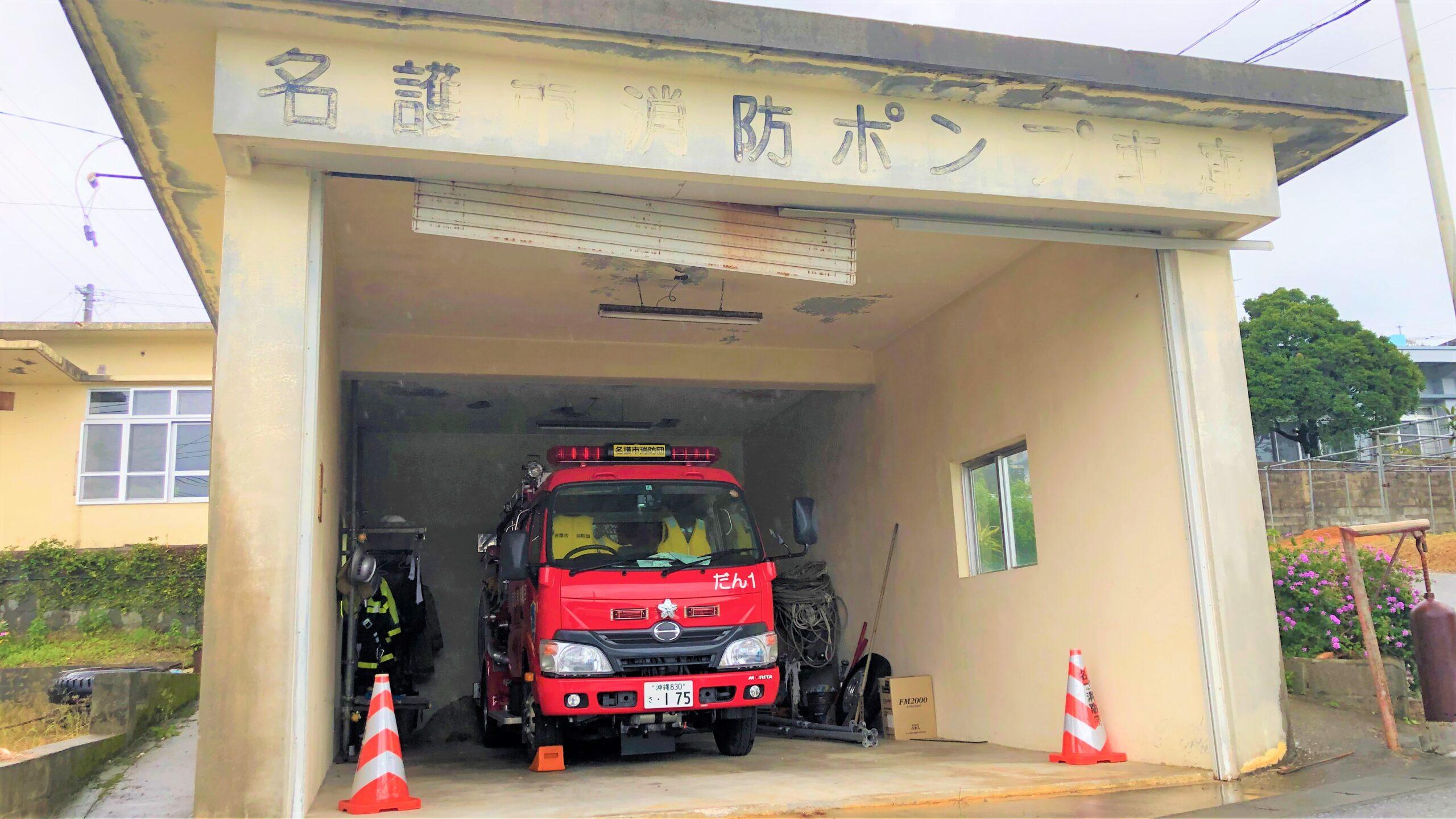 消防団 消防ポンプ車