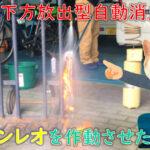 家庭用 自動消火装置