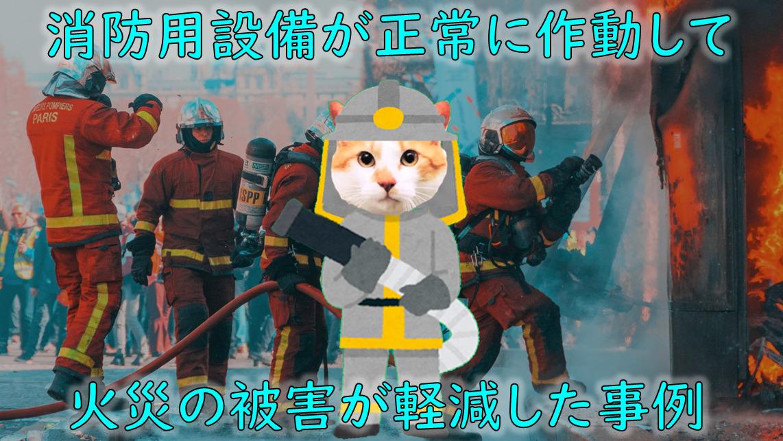 火災報知器 通報 奏功事例