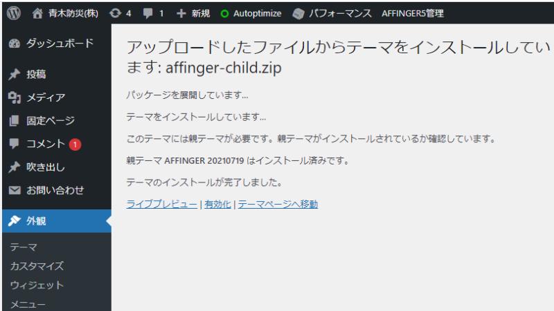 AFFINGER6 アップデート
